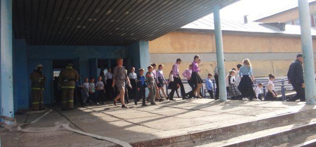 Тренировка по эвакуации учащихся и обслуживающего персонала