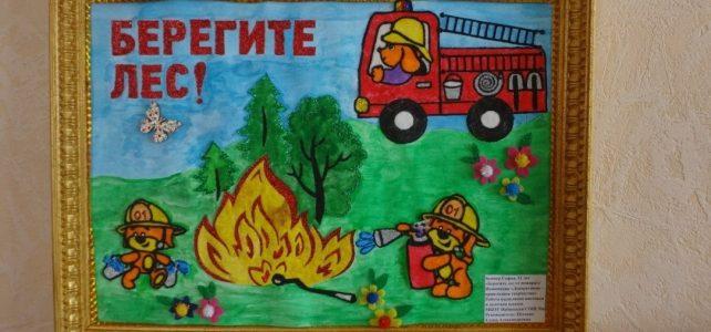 Итоги конкурса «Пожарная безопасность глазами детей»