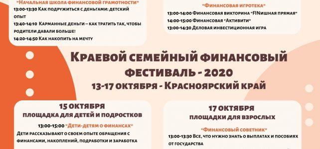 Краевой семейный финансовый фестиваль 2020